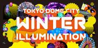 32東京ドームシティ