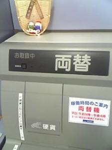 shinsatsu7