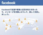 フェイスブック13
