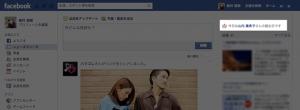 フェイスブック4
