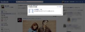 フェイスブック6