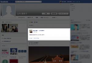 フェイスブック7
