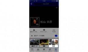 フェイスブック8