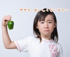 子供野菜4
