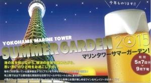 横浜ビアガーデン3