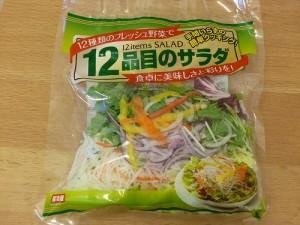 社会人野菜6