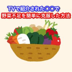 野菜不足克服